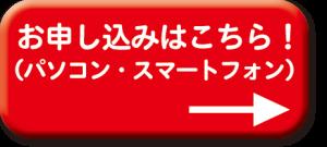 omoushikomi-pc