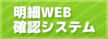 明細WEB確認システム