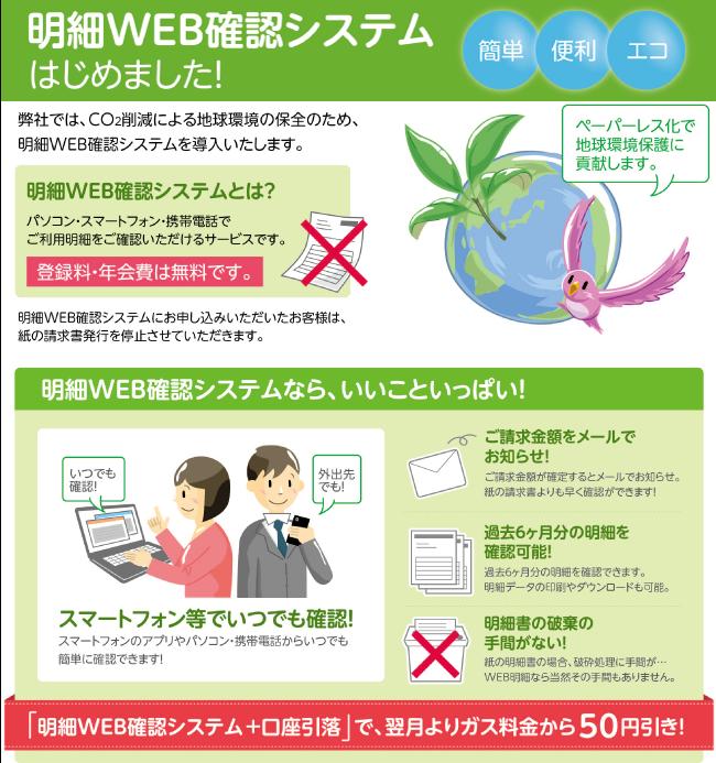 web-bill-image